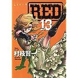 RED(13) (ヤングマガジンコミックス)