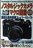 ノスタルジックカメラマクロ図鑑ポケット vol.3―完全携帯版 (NEKO MOOK 62)