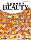 美容皮膚医学BEAUTY 第3号(No.2 Vol.2, 2019) 特集:季節に応じた正しいスキンケア〔冬編〕~健やかな肌を守るために~
