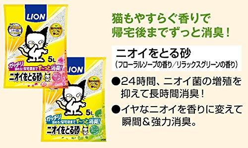 ニオイをとる砂 猫砂 フローラルソープの香り 5L×4袋 (ケース販売)