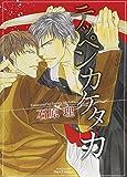 テッペンカケタカ (ミリオンコミックス Hertz Series 41)