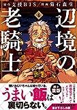 辺境の老騎士 バルド・ローエン(4) (ヤンマガKCスペシャル) 画像