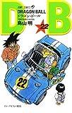 ドラゴンボール (巻22) (ジャンプ・コミックス)