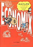 エコノミックス――マンガで読む経済の歴史