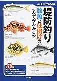 堤防釣り 釣魚と仕掛けのすべてがわかる本 (012OUTDOOR)