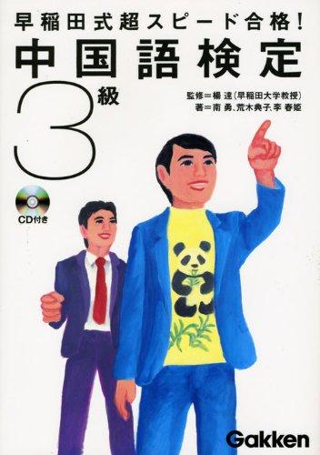 早稲田式超スピード合格!中国語検定3級 (資格検定V Booksシリーズ)