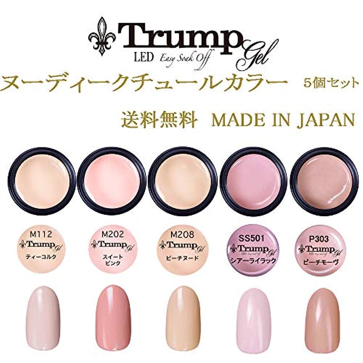 単独で器具準備した【送料無料】日本製 Trump gel トランプジェルヌーディクチュールカラージェル 5個セット肌馴染みの良い ヌーデイクチュールカラージェルセット