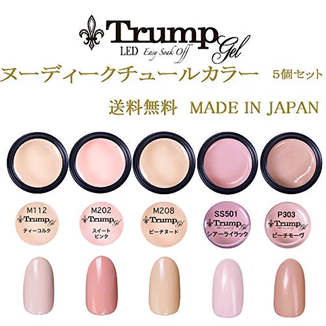 購入アウター暴動【送料無料】日本製 Trump gel トランプジェルヌーディクチュールカラージェル 5個セット肌馴染みの良い ヌーデイクチュールカラージェルセット