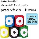 カラフルな5カラーでトイレを明るく トイレットペーパー100ロール(5色×20ロール) pPad 5色アソート 2934 [簡易パッケージ品]