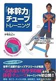 「体幹力」チューブトレーニング