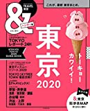 &TRAVEL 東京 2020 【ハンディ版】