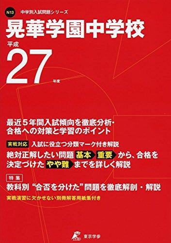 晃華学園中学校 27年度用 (中学校別入試問題シリーズ)