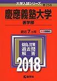 慶應義塾大学(医学部) (2018年版大学入試シリーズ) (¥ 2,268)