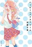 ハッピー☆アイスクリーム (集英社文庫)