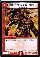 【 デュエルマスターズ】 凶戦士ブレイズ・クロー コモン《 最強戦略 パーフェクト12 》 dmx14-034