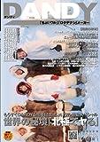 もうすぐDANDY5周年記念 ちょいワル感動スペシャル世界の秘境「北極でヤる」 [DVD]