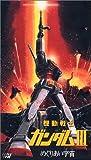 機動戦士ガンダム III めぐりあい宇宙編 【劇場版】 [VHS]