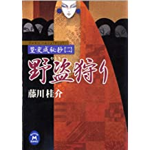 篁・変成秘抄【二】 野盗狩り (学研M文庫)