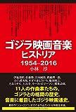 ゴジラ映画音楽ヒストリア──1954 ― 2016