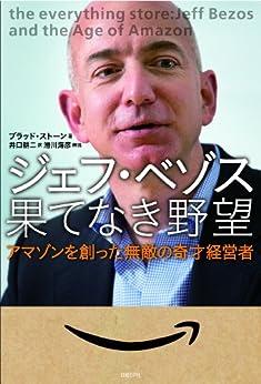 [ブラッド・ストーン]のジェフ・ベゾス 果てなき野望-アマゾンを創った無敵の奇才経営者