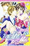 王子様の疑惑と姫君の秘密ーマコ&瑛シリ / 桜野 なゆな のシリーズ情報を見る