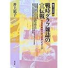 戦時グラフ雑誌の宣伝戦―十五年戦争下の「日本」イメージ (越境する近代)