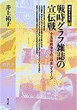 戦時グラフ雑誌の宣伝戦―十五年戦争下の「日本」イメージ (越境する近代) 画像