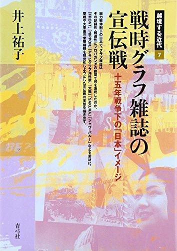戦時グラフ雑誌の宣伝戦―十五年戦争下の「日本」イメージ (越境する近代)の詳細を見る