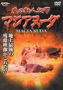 魔の獣人地帯マジアヌーダ [DVD]