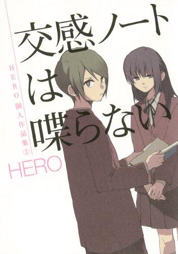 交感ノートは喋らない HERO個人作品集2 (ガンガンコミックスONLINE)の詳細を見る