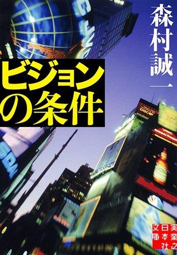 ビジョンの条件 (実業之日本社文庫)の詳細を見る