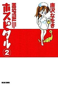 ホスピタル 2 (ビームコミックス)