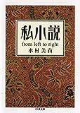 私小説―from left to right (ちくま文庫)