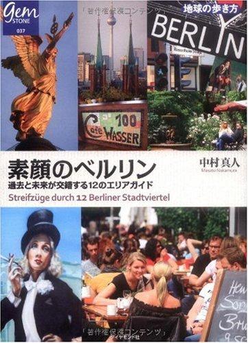 素顔のベルリン 過去と未来が交錯する12のエリアガイド (地球の歩き方GEM STONE)の詳細を見る