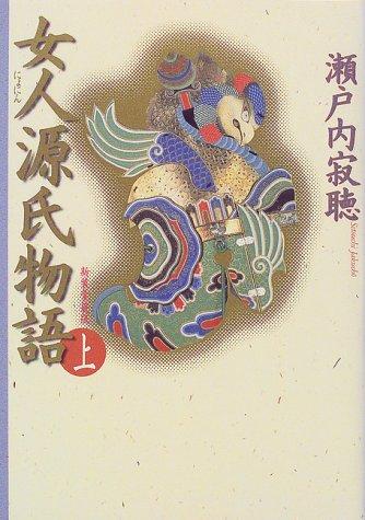 女人源氏物語〈上〉の詳細を見る