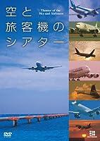 空と旅客機のシアター [DVD]