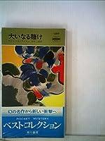 大いなる賭け (ハヤカワ・ミステリ 1269)