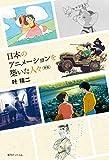日本のアニメーションを築いた人々 新版 画像