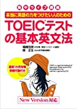 本当に英語の力をつけたい人のための TOEICテストの基本英文法