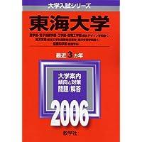 東海大学(理系-医学部を除く-) (2006年版 大学入試シリーズ)