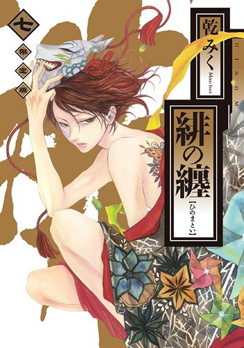緋の纏 7巻 限定版 (IDコミックス ZERO-SUMコミックス)の詳細を見る