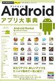 今すぐ使えるかんたんPLUS Androidアプリ大事典 (今すぐ使えるかんたんmini)