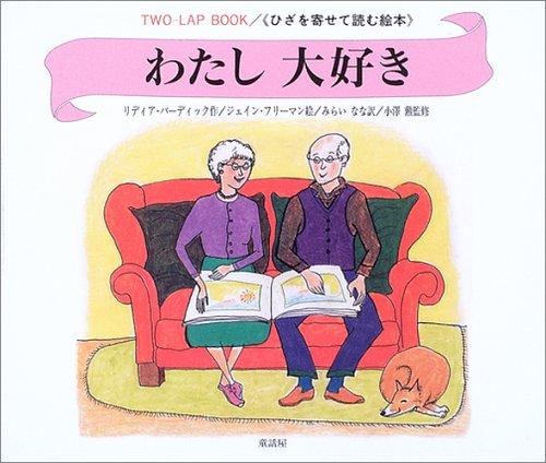 わたし大好き―ひざを寄せて読む絵本 (TWO-LAP BOOK-ひざを寄せて読む絵本-)の詳細を見る