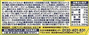 カゴメ 糖質想いの オムライス (国産押し麦100%使用) 206g×6個