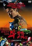 極道恐怖大劇場 牛頭GOZU[DVD]