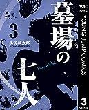 墓場の七人 3 (ヤングジャンプコミックスDIGITAL)