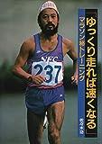 ゆっくり走れば速くなる―佐々木功のマラソン秘トレーニング (ランナーズ・ブックス)
