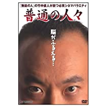 普通の人々 [DVD]