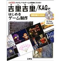 吉里吉里/KAGではじめるゲーム制作―タグでノベルゲームが簡単にできる! (I・O BOOKS)