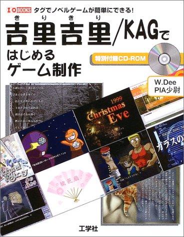 吉里吉里/KAGではじめるゲーム制作—タグでノベルゲームが簡単にできる! (I・O BOOKS)